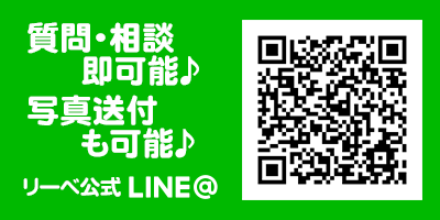 リーベ公式 LINE@ 始めました!