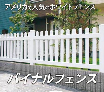 バイナルフェンス