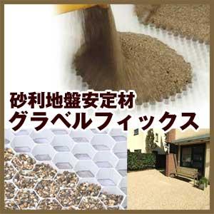砂利地盤安定剤グラベルフィックスプロ