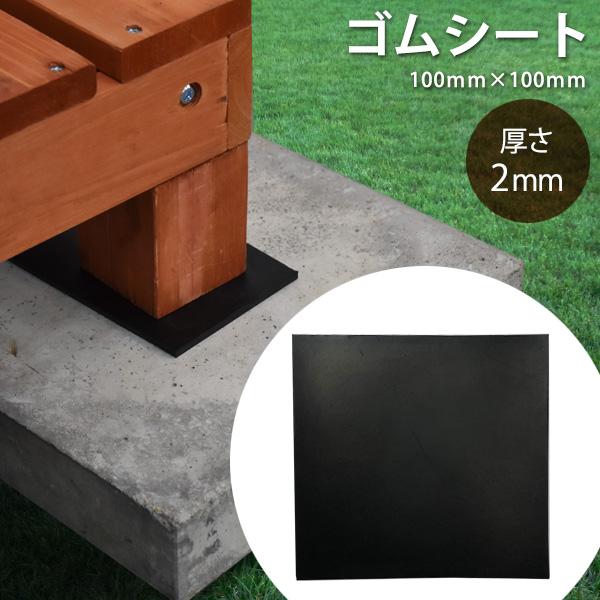 ウッドデッキ下地用ゴムシートパッキン2mm厚