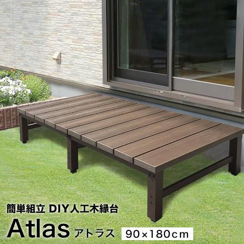 アトラス 90×180cm