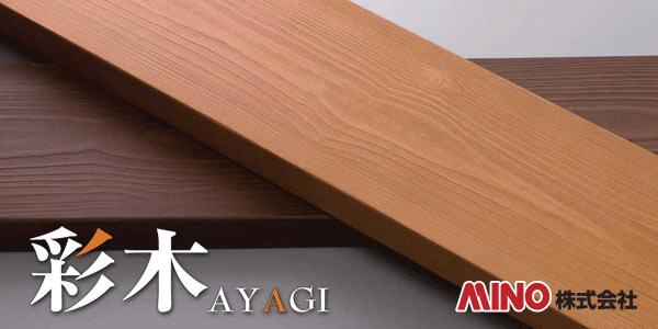 彩木 〜AYAGI〜