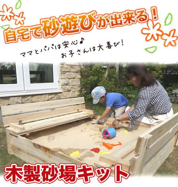 自宅で砂遊びが出来る。 ママとパパは安心 お子さん大喜び 木製砂場キット