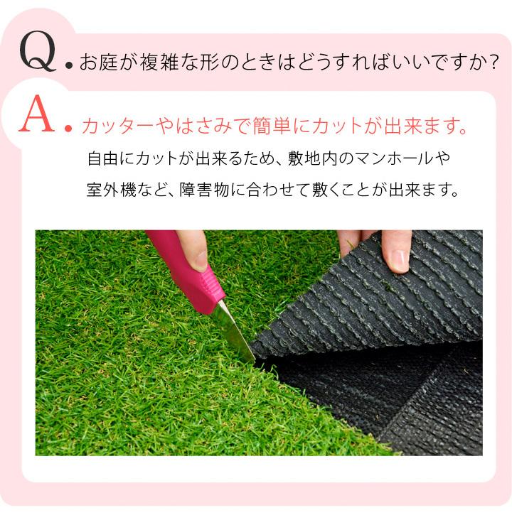 人工芝Q&A