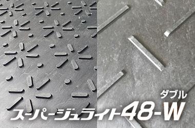スーパージュライト48-W